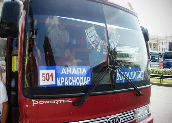 Krasnodar Krasnodar voz