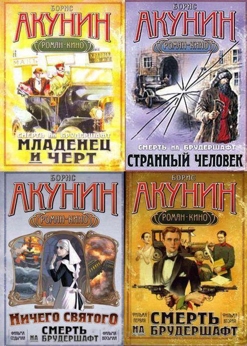 Борис Акунин, «Смерть на брудершафт»: порядок книг и описание сюжета