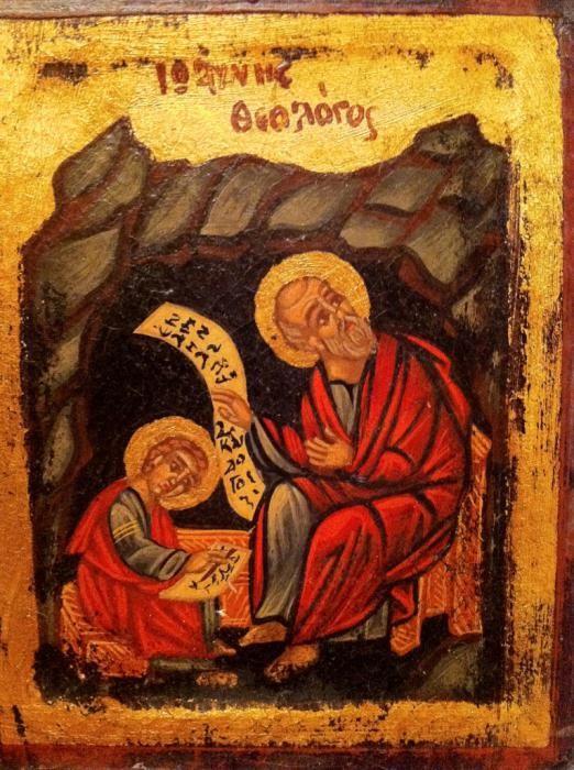 15 евангелия от иоанна