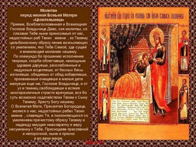 akathist ikona Bogorodice iscelitelj