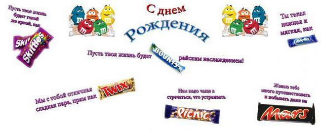 как сделать плакат с шоколадками и надписями