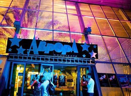 Aurora kino Krasnodar
