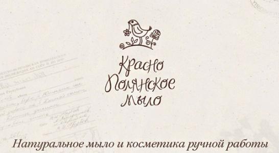 """""""Krasnopolyanskoe sapun"""": Proizvodi i Mišljenje"""