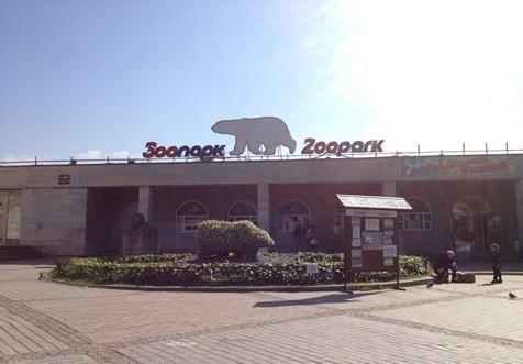 зоопарк на горьковской