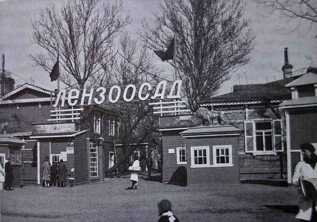 зоопарк санкт петербург горьковская