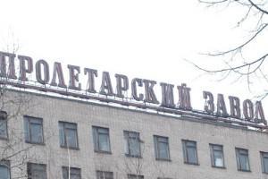 Petersburg Proletarian Plant