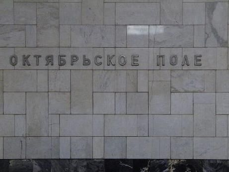 станция метро октябрьское поле
