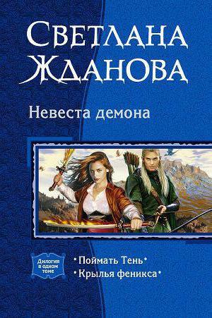 knjiga Svetlana Zhdanova