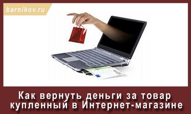 Povratak robe kupljene putem online trgovine